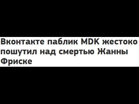 Громкий скандал.Неуместная шутка паблика «MDK»
