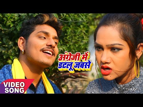 "Vishwajeet Vishu ""Chulbuli Star""(2018) का हिट गाना -Angreji Me Datalu Jab Se -Hit Bhojpuri Song 2018"