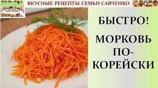 Хрустящая Морковь по-корейски готовим дома вкусные рецепты семьи Савченко