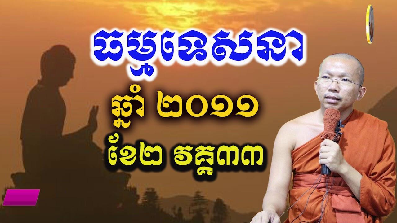 ទេសនាឆ្នាំ២០១១ ខែ២ (ខ្សែអាត់លេខ៣៣) ភិក្ខុមុនិបាលោ ជួន កក្កដា Dharma talk By Choun kakada CKD