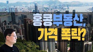 홍콩부동산, 가격 폭락? - 이슈 따라잡기 117