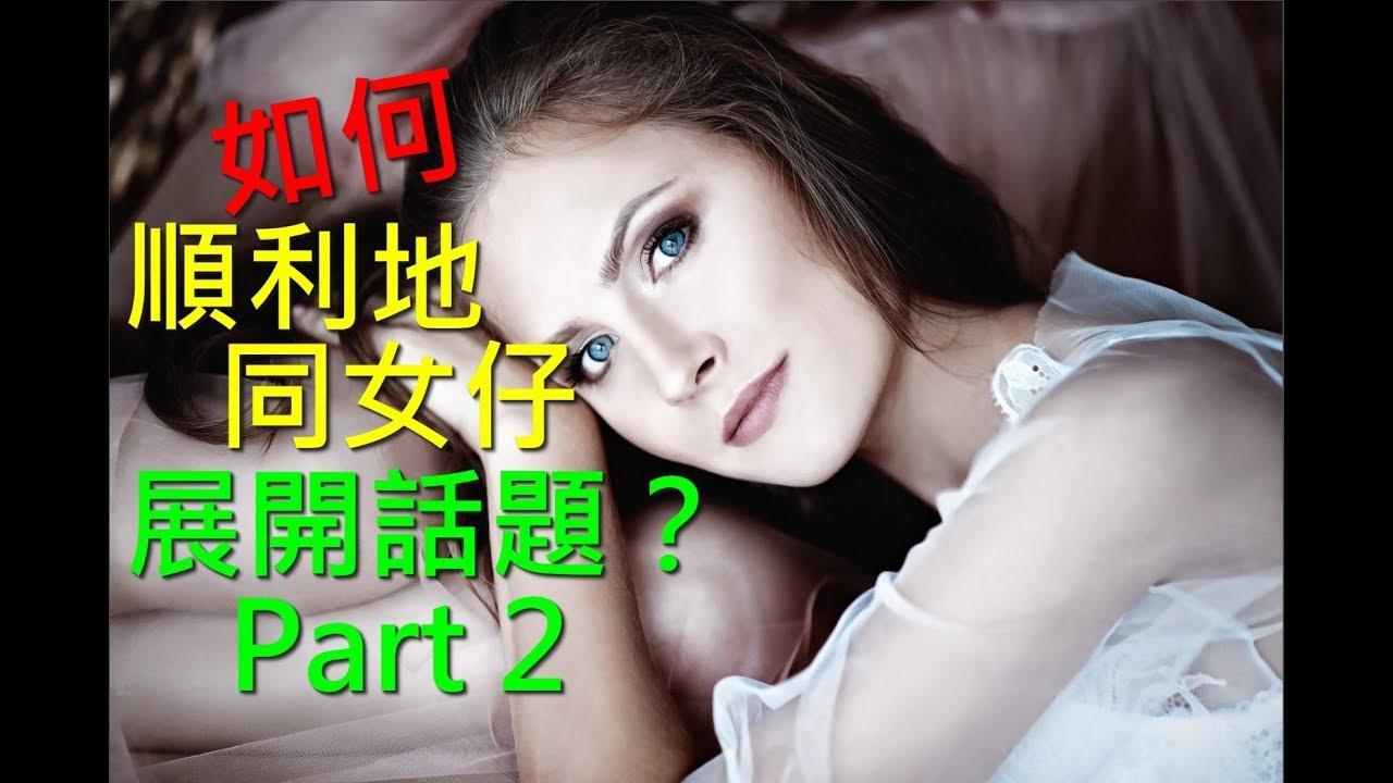 如何同女仔展開話題?(Part 2) [溝女Q&A] - YouTube