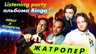 Репортаж с презентации нового альбома Bingo группы POMPEYA