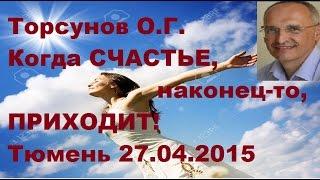 Торсунов О.Г. Когда СЧАСТЬЕ, наконец-то, ПРИХОДИТ! Тюмень 27.04.2015