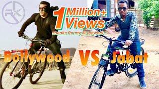 Bollywood vs Jabat | Bollywood vs Reality | Expectation vs Reality | Riyad khan