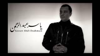 بداية حضرة المتهم أبي - للموسيقار ياسر عبد الرحمن  - غناء مدحت صالح | Yasser Abdelrahman