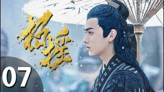 The Legends (Zhao Yao) : Episode 07