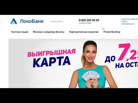 ЛОКО БАНК заявка онлайн