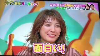 モニタリング 吉岡里帆が友達の彼女だったら! 吉岡里帆 動画 5