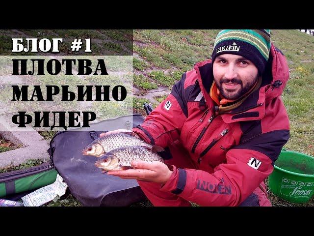 Ловля плотвы на фидер, два бородача и Марьино. Рыбалка с Олегом Квициния. Vlog #1