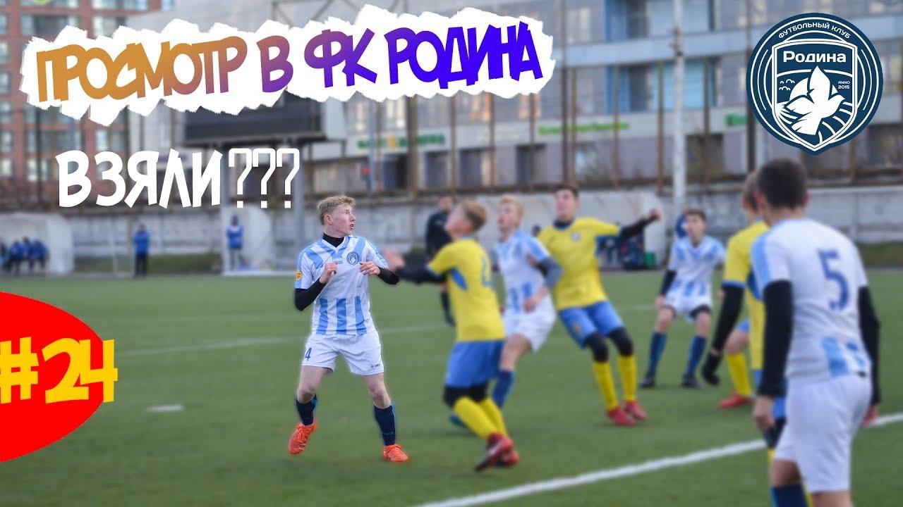 просмотр в москве в футбольный клуб