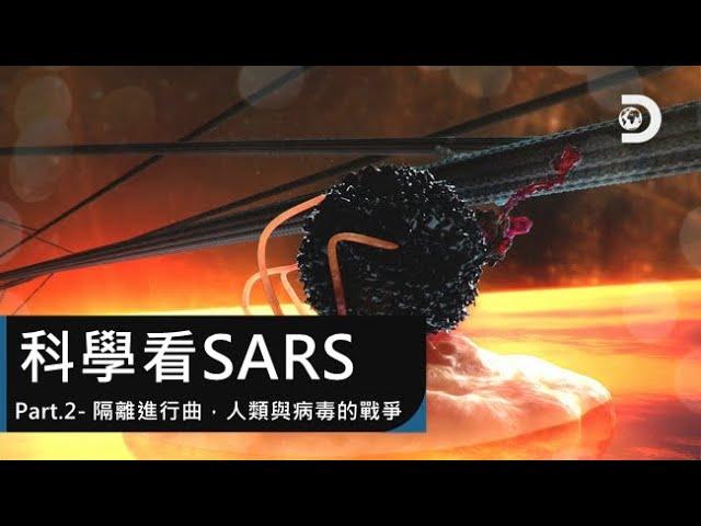 隔離進行曲,病毒與人類的戰爭:《科學看SARS》Part.2
