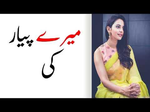 Mere Pyari ki kahani | audio short story