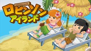 ゲームアプリ『ロビンソンアイランド』日本語版PV