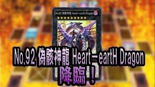 【遊戯王ADS】No.92 偽骸神龍 Heart-eartH Dragon 降臨! 天使テーマデッキ VS ブルーアイズテーマデッキ...