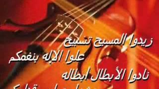 زيدوا المسيح تسبيح- موسيقى وكلمات