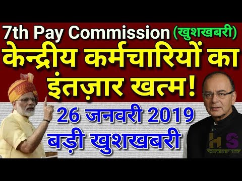 Central Government Employees Salary Increased Latest News Today 2019