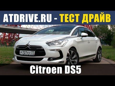 Citroen DS5 - Тест-драйв от ATDrive.ru