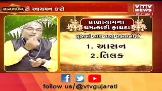 Gyan Bhakti: આચાર્યશ્રી વિનોદ પંડ્યા પાસેથી જાણો પ્રાણાયામના ચમત્કારી ફાયદા  | VTV Gujarati