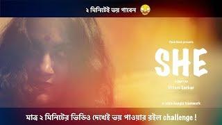 SHE | bengali short film| horror short| full movie |2019