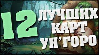 ТОП 12 КАРТ УН