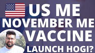 Corona Vaccine Updates    US में 3र्ड नवंबर को वैक्सीन लांच होगी?    Russia Vaccine Trial Results 🔥