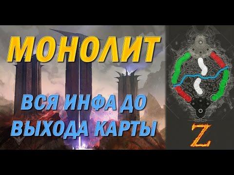 видео: paragon - МОНОЛИТ! Вся информация по новой карте до ее выхода!