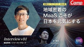 東京MaaSミーティング〔後編〕|ファーストグループ代表 藤堂高明氏 インタビュー|地域密着のMaaSこそが日本を元気にする @渋谷ソラスタコンファレンス|CAMPミーティング