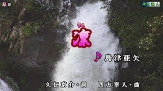《新曲》島津亜矢【凛】カラオケ