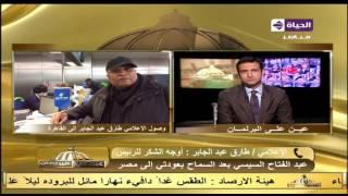 طارق عبد الجابر يوجه رسالة لـ'السيسي' فور وصوله مصر.. (فيديو)