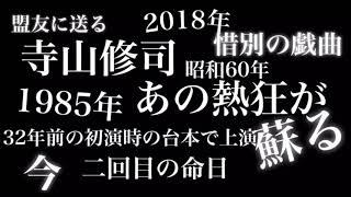 第8回したまち演劇祭in台東 参加作品 TWTvol.5『ジャガーの眼』 作:唐...