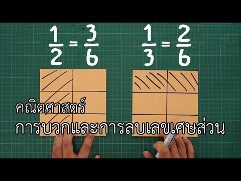 การบวกและการลบเลขเศษส่วน : คณิตคิดสนุก คณิตฯ ป.4-ป.6