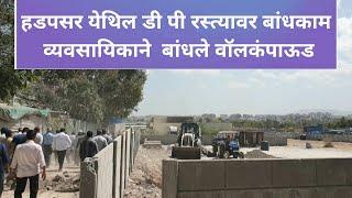 Gambar cover Hadapsar येथिल D P रस्त्यावर बांधकाम  व्यवसायिकाने  बांधले वॉलकंपाऊड  | Sanata news