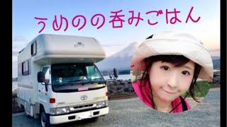 うめのの呑みごはん。キャンピングカーで北海道和牛のハンバーグLive