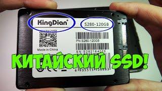 SSD диск для компьютера или ноутбука. Посылка из Китая.(SSD KingDian 120 Gb: http://goo.gl/iOCSda Кешбек LetyShops: http://goo.gl/bwXmnH Расширение для Chrome: http://goo.gl/6YQVnL Давным-давно хотел ..., 2016-09-07T15:00:03.000Z)