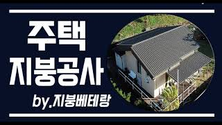 인기가 점점 좋아지는 지붕베테랑의 칼라강판 지붕개량!