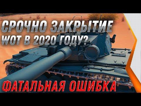 ЗАМЕНА ВСЕХ ТАНКОВ И ВЕТОК, ЗАКРЫТИЕ WOT В 2020 ГОДУ? ПОСЛЕ ЭТОГО КОНЕЦ ВОТ 2020 World Of Tanks