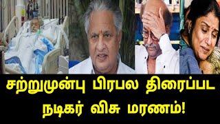 சற்றுமுன்பு பிரபல திரைப்பட நடிகர் விசு மறைவு! | visu | Visu Comedy | Visu Movies | Tamil Trending