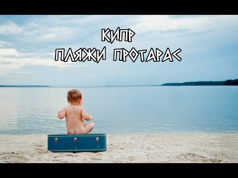 пляжи Протараса. Кипр. Видео-обзор. Cyprus Protaras beaches