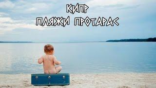 пляжи Протараса. Кипр. Видео-обзор. Cyprus Protaras beaches(Наш сайт-блог и путеводитель про страны где мы путешествовали http://new-horizons.tv/ Вконтакте наша группа: http://vk.com/n..., 2016-05-05T19:01:14.000Z)