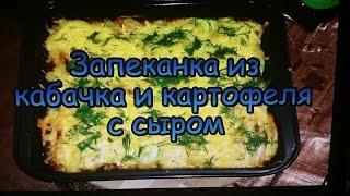 Запеканка из кабачка и картофеля с сыром! / Sautéed zucchini and potatoes with cheese!