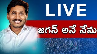 YSRCP Cheif YS JAGAN oath taking ceremony as Cheif Minister of Andhra Pradesh || Watch live ||