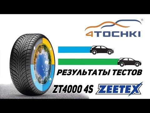 Результаты тестов шины Zeetex ZT4000 4S