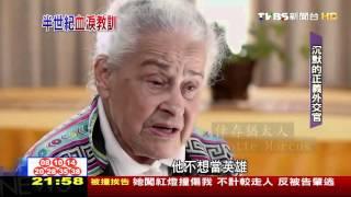 【TVBS】沉默的正義外交官! 生命簽證搶救猶太人