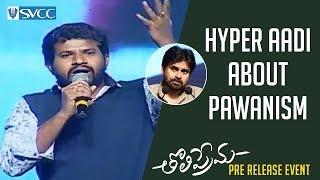 Hyper Aadi about Pawan Kalyan Pawanism   Tholi Prema Pre Release Event   Varun Tej   Raashi Khanna