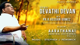 DEVATHI DEVAN | Pr.Reegan Gomez |  New Christmas Song HD |