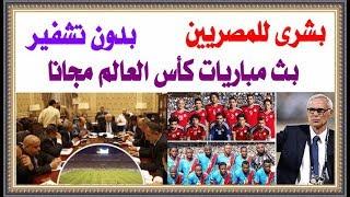 بشرى للمصريين: بث مباريات كاس العالم 2018 من روسيا مجاناً وبدون تشفير