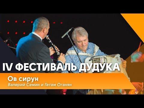 Валерий Сёмин и Гегам Оганян  -  Ов сирун    IV Фестиваль дудука в Кремле