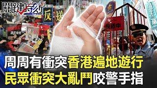 周周有衝突、香港遊行遍地開花 民眾衝突大亂鬥咬斷警察手指!! 關鍵時刻20190715-5 康仁俊 黃世聰
