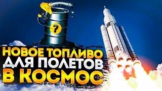 Разработано новое ракетное топливо !